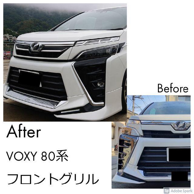 最終値引 ヴォクシー VOXY 80系 後期 TRDフロントグリル LEDなし 自動車/バイクの自動車(車種別パーツ)の商品写真