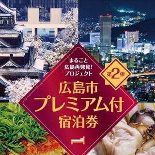 広島市プレミアム宿泊券 5万円分(宿泊券)