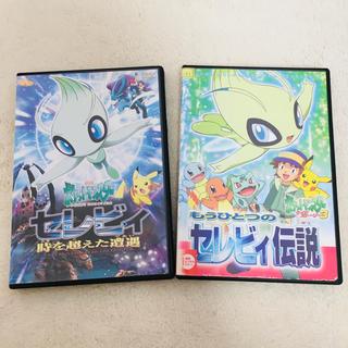 ポケモン セレビィ 劇場版+サイドストーリー DVD   2本セット