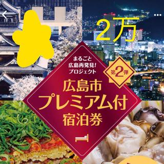 広島市プレミアム宿泊券 2万円分(宿泊券)