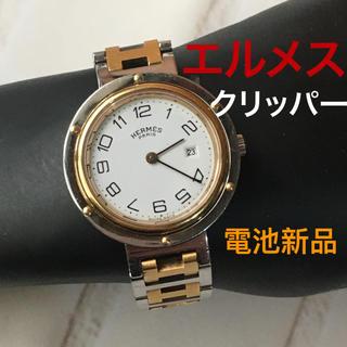 Hermes - HERMES エルメス 腕時計 クリッパー 稼働品 電池新品