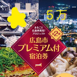 広島市プレミアム宿泊券 5万円(宿泊券)
