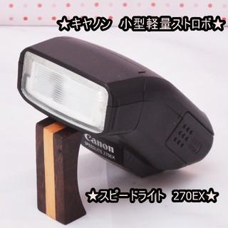 キヤノン(Canon)のキャノン小型軽量ストロボ☆【スピードライト 270EX】(ストロボ/照明)