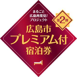 広島市プレミアム付宿泊券1万円券×5枚(宿泊券)