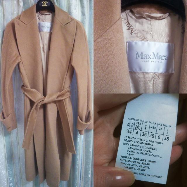 Max Mara(マックスマーラ)の石原さとみさん着☆マックスマーラ 白タグ キャメル100% コート レディースのジャケット/アウター(ロングコート)の商品写真