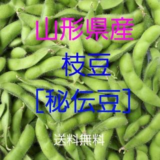 山形県産 枝豆「秘伝豆」1㎏(野菜)