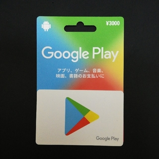 Google Play カード 3000円