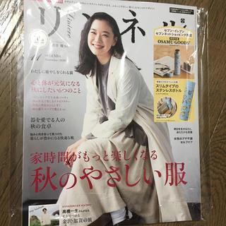 タカラジマシャ(宝島社)の新品 リンネル 11月号 蒼井優 ✨ 宝島社 雑誌 ファッション(ファッション)