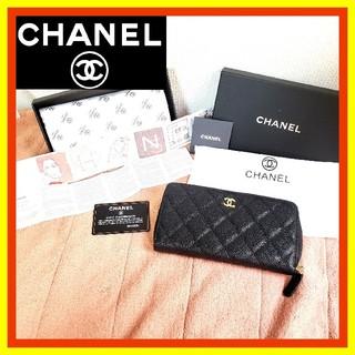 CHANEL - CHANEL ラウンドファスナー 財布 マトラッセ 黒 ココマーク