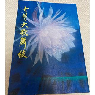 歌舞伎 筋書 七月大歌舞伎(伝統芸能)