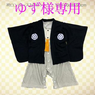 袴ロンパース 70