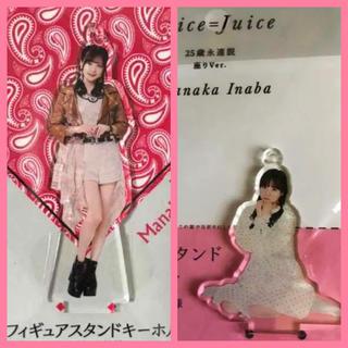 モーニング娘。 - Juice=Juice 稲場愛香 キーホルダー fsk ライブ衣装 座り