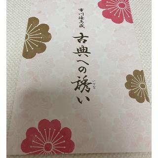 歌舞伎 筋書 パンフレット 古典への誘い(伝統芸能)