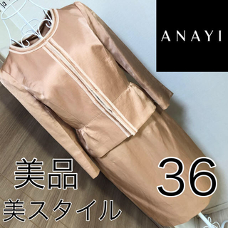 アナイ(ANAYI)の美品☆ANAYI☆美スタイル☆ジャケット☆スカート☆スーツ☆アナイ☆36☆(スーツ)