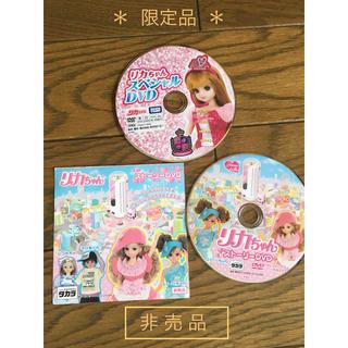 タカラトミー(Takara Tomy)のリカちゃん DVD コレクション 非売品 セット 希少 レア お値下げ有り!(キッズ/ファミリー)