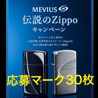 ジッポー(ZIPPO)のメビウス MEVIUS 伝説のZippoキャンペーン 応募マーク 30枚(タバコグッズ)