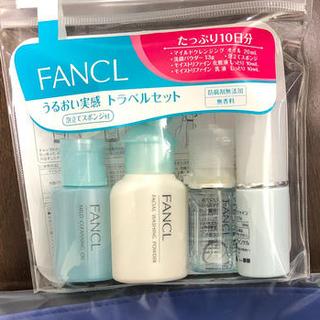 FANCL - ファンケル トラベルセット ポーチ