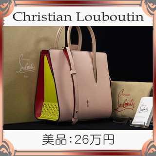 【真贋査定済・送料無料】ルブタンの2wayバッグ・美品・本物・パロマ スモール