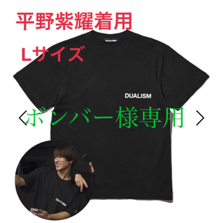 dualism★完売品★平野紫耀着用BLACK Tシャツ