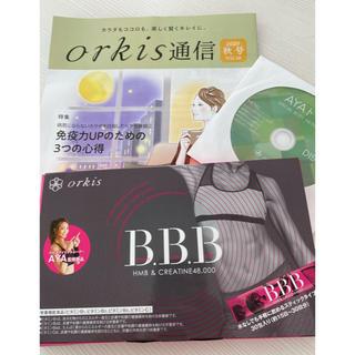 オルビス(ORBIS)の新品未使用‼️BBB  トリプルビー DVD付き(ダイエット食品)