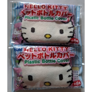 ハローキティ(ハローキティ)のアサヒ飲料 キティ 2点 ペットボトルカバー ペットボトルホルダー(キャラクターグッズ)