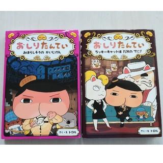 おしりたんてい 2冊セット【値下げ】(絵本/児童書)