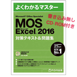 モス(MOS)のMOS Excel  Specialist2016対策テキスト&問題集(資格/検定)