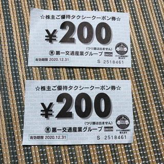 第一交通産業 株主優待(その他)