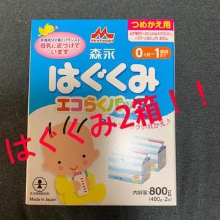 モリナガニュウギョウ(森永乳業)のはぐくみ エコらくパック2箱(400g×4)(その他)