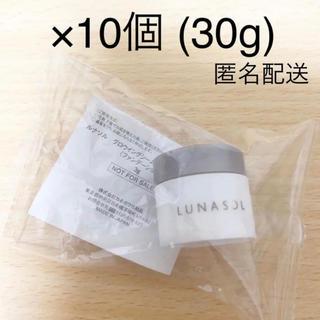 LUNASOL - 10個 30g 新品 匿名配送 ルナソル グロウイングシームレスバーム サンプル