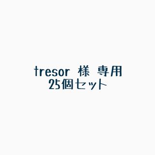 tresor 様 専用(入浴剤/バスソルト)