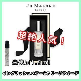 Jo Malone - 【ジョーマローン】 イングリッシュペア&フリージア オーデコロン