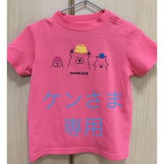 mont bell - mont-bell キッズTシャツ