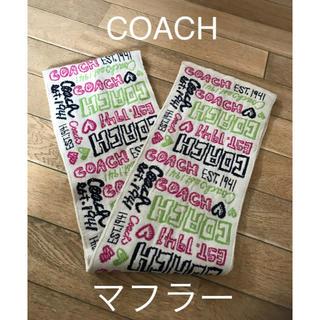 コーチ(COACH)のCOACH マフラー 中古 秋 冬 オシャレ デザイン(マフラー/ショール)