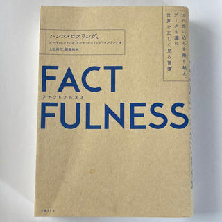 FACTFULNESS 10の思い込みを乗り越え、データを基に世界を正しく