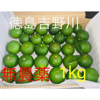 徳島⭐︎吉野川産⭐︎すだち⭐︎無農薬⭐︎1kg(野菜)