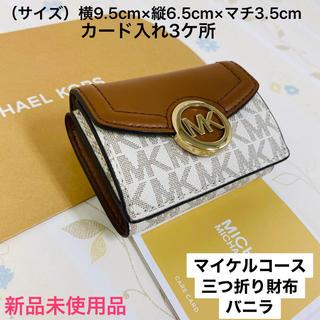マイケルコース(Michael Kors)の新品未使用品 マイケルコース ♠︎  三つ折り財布  バニラ(折り財布)