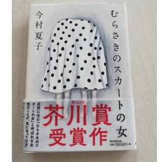 むらさきのスカートの女 (第161回芥川賞受賞作)(文学/小説)
