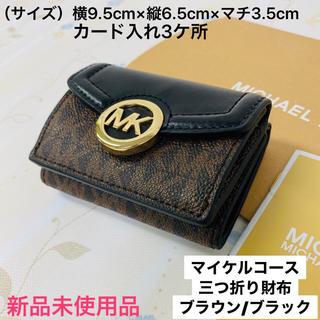 マイケルコース(Michael Kors)の新品未使用品 マイケルコース ♠︎  三つ折り財布 ブラック/ブラック(折り財布)