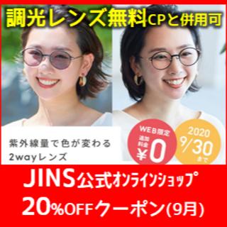 JINS20%OFF クーポン券(9月末迄)