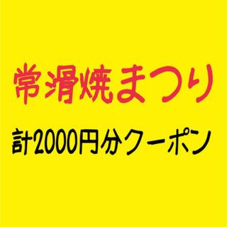 常滑焼きまつり クーポン 焼き物 愛知県 常滑市 (その他)
