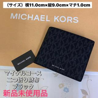 マイケルコース(Michael Kors)の新品未使用品 マイケルコース ♠︎  二つ折り財布 レザーブラック(折り財布)