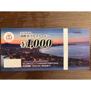 函館市 プレミアム商品券 2枚セット(レストラン/食事券)