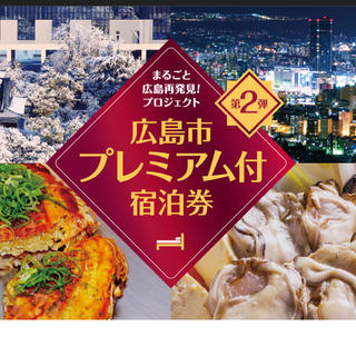 広島市プレミアム付宿泊券 2万円分(宿泊券)