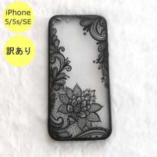 【訳アリ品】上品 レースの花柄 iPhone5/5s/SEケース ブラック G