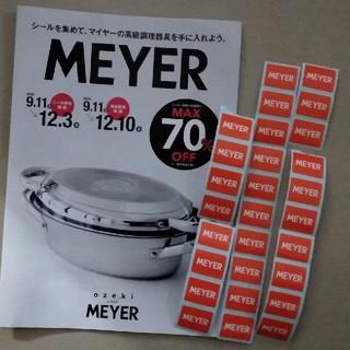 マイヤー(MEYER)のオオゼキ マイヤー キャンペーン シール 28枚 (シール)