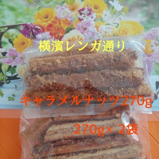 横濱レンガ通りキャラメルナッツ270gを2袋