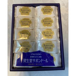 SHISEIDO (資生堂) - 資生堂ザボンドール石鹸10個セット