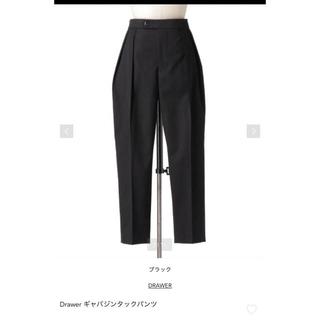 Drawer - Drawer 極美品☆20SS☆ギャバジンタックパンツ