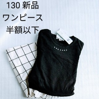 サンカンシオン(3can4on)のワンピース 新品 130(ワンピース)